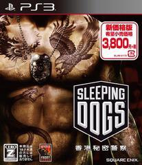 送料無料有/[PS3]/スリーピングドッグス香港秘密警察 [新価格版]/ゲーム/BLJM-61172