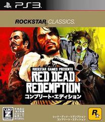 送料無料有/[PS3]/ロックスター・クラシックス レッド・デッド・リデンプション :コンプリート・エディション/ゲーム/BLJM-61181