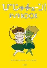 送料無料有/[DVD]/びじゅチューン! DVD BOOK/趣味教養/PCBE-54253