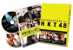 送料無料有/[Blu-ray]/尾崎支配人が泣いた夜 DOCUMENTARY of HKT48 Blu-rayスペシャル・エディション/邦画 (ドキュメンタリー)/TBR-26258