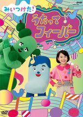 送料無料有/[DVD]/NHKDVD みいつけた ! うたってフィーバー/キッズ/COBC-6923