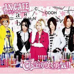 送料無料有/[CD]/アンティック-珈琲店-/Cherry 咲く勇気!! [DVD付限定盤]/RCLL-24
