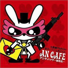 送料無料有/[CD]/アンティック-珈琲店-/小悪魔USAGIの恋文とマシンガンe.p. [CD+DVD]/RCLL-32