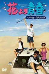 送料無料/[DVD]/花より青春〜アフリカ編 双門洞(サンムンドン)4兄弟編 DVD-BOX/バラエティ/VIBF-6321
