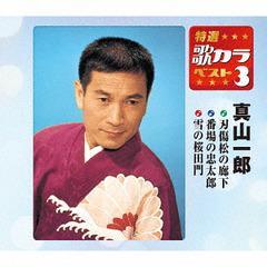 [CD]/真山一郎/特選・歌カラベスト3 真山一郎/KICM-8296