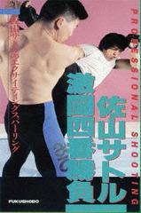 送料無料/[DVD]/佐山サトル 激闘四番勝負/格闘技/DF-7