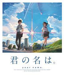 送料無料有/[Blu-ray]/君の名は。 スタンダード・エディション/アニメ/TBR-27262D