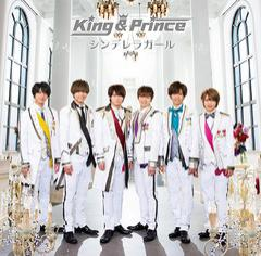 [CD]/King & Prince/シンデレラガール [DVD付初回限定盤 A]/UPCJ-9001