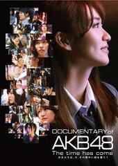 送料無料有/[Blu-ray]/DOCUMENTARY of AKB48 The time has come 少女たちは、今、その背中に何を想う? スペシャル・エディション/邦画 (