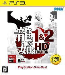 送料無料有/[PS3]/龍が如く1&2 HD EDITION [ベスト版]/ゲーム/BLJM-55076