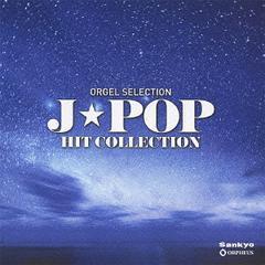 [CD]/オルゴール/オルゴール・セレクション J-POPヒット・コレクション/CRCI-20773