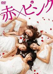 送料無料有/[DVD]/赤×ピンク ディレクターズ・ロングバージョン DVD-BOX/邦画/PCBE-62392