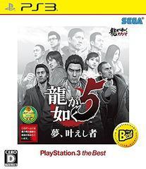 送料無料有/[PS3]/龍が如く5 夢、叶えし者 [ベスト版(再廉価版)]/ゲーム/BLJM-55077