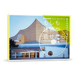 送料無料有/[DVD]/もしも建物が話せたら/洋画/PCBE-54705