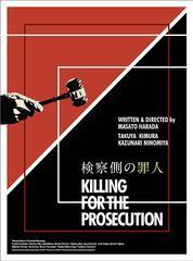 送料無料 特典/[Blu-ray]/検察側の罪人 豪華版/邦画/TBR-29040D