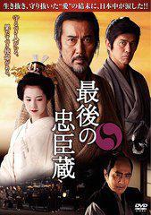 送料無料有/[DVD]/最後の忠臣蔵/邦画/DLV-F7480
