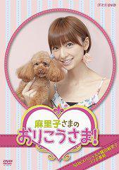 送料無料有/NHK DVD 麻里子さまのおりこうさま!/篠田麻里子/PCBE-53860