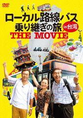 送料無料有/[DVD]/ローカル路線バス乗り継ぎの旅 THE MOVIE/邦画/BIBJ-2969