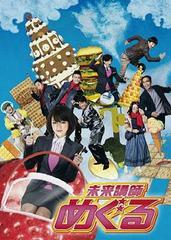 送料無料有/未来講師めぐる DVD-BOX/TVドラマ/PCBE-62486