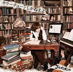送料無料有 特典/[CD]/ゴールデンボンバー/キラーチューンしかねえよ [CD+DVD]/DAKEAZZ-248