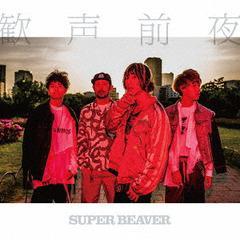 送料無料有/[CD]/SUPER BEAVER/歓声前夜 [初回限定生産盤]/NOID-26