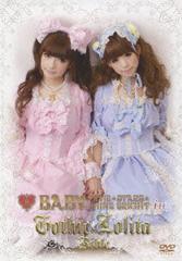 送料無料有/BABY THE STARS SHINE BRIGHT in ゴシック&ロリータバイブル [3000セット限定生産]/趣味教養/BBBN-1031