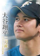 送料無料/[DVD]/大谷翔平 二刀流 ファイターズ・5年間の軌跡/大谷翔平/PCBE-63716