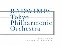 ゆうメール不可/[Blu-ray]/「君の名は。」オーケストラコンサート/RADWIMPS、栗田博文(指揮)/東京フィルハーモニー交響楽団/TBR-28176D