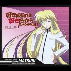 [CDA]/本条祭 (千葉進歩)/好きなものは好きだからしょうがない!! キャラクターソング TARGET.3 MATSURI/LACM-4176