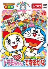 送料無料有/[DVD]/ドラえもんといっしょ 「ドラミちゃんと できるかな」 【スーパープライス商品】/教材/PCBE-54885