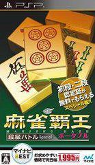 送料無料有/[PSP]麻雀覇王ポータブル 段級バトルSpecial [ベスト版] /ゲーム/ULJM-6074