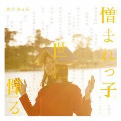 [CD]/あいみょん/憎まれっ子世に憚る/LACD-268