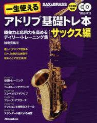 送料無料有/[書籍]一生使えるアドリブ基礎トレ本 サックス編 (Sax&Brass magazine)/加度克紘/著/NEOBK-1010815