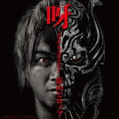 送料無料有/[CD]/『牙狼<GARO>』新シリーズ主題歌: 呀 〜Tusk of Darkness〜/影山ヒロノブ/LACM-4810