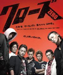 送料無料有/[Blu-ray]/クローズZERO スペシャル・プライス [廉価版]/邦画/FBIXJ-11