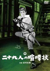 送料無料有/[DVD]/二十九人の喧嘩状/邦画/DABA-4810