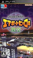 送料無料有/[PSP]ぼくは航空管制官 エアポートヒーロー 関空 /ゲーム/ULJM-5803