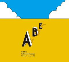 送料無料有/[CD]/阿部海太郎/Cahier de musique / 音楽手帖/DDCM-8005