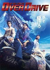 送料無料有/[Blu-ray]/OVER DRIVE 豪華版/邦画/TBR-28368D