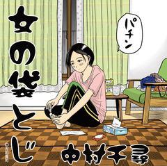 送料無料有/[CD]/中村千尋/女の袋とじ/DAKNCRO-1