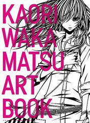 送料無料有/[書籍]/KAORI WAKAMATSU ART BOOK ワカマツカオリ作品集/ワカマツカオリ/NEOBK-1005502