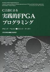 送料無料有/[書籍]C言語による実践的FPGAプログラミング / 原タイトル:Practical FPGA Programming in C/デビッド・ペレリン/著 スコット