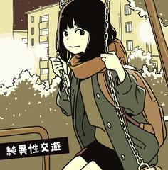 送料無料有/[CD]/ハンブレッダーズ/純異性こう遊/DAKHUMB-1