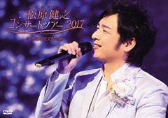 送料無料有/[DVD]/松原健之/松原健之コンサートツアー2017 in 磐田市民文化会館/TEBE-45241