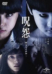 送料無料有/[DVD]/呪怨 ザ・ファイナル/邦画/GNBD-1590