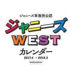 送料無料有/[グッズ]/ジャニーズWEST 2017.4 → 2...