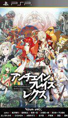 送料無料有/[PSP]アンチェインブレイズ レクス /ゲーム/ULJM-5756