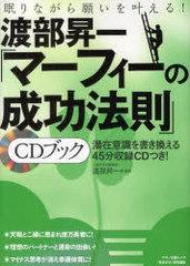 [書籍]/渡部昇一「マーフィーの成功法則」CDブック 眠りながら願いを叶える! (マキノ出版ムック)/渡部昇一/NEOBK-1007233