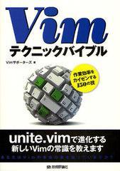 送料無料有/[書籍]/Vimテクニックバイブル 作業効率をカイゼンする150の技/Vimサポーターズ/著/NEOBK-1023082