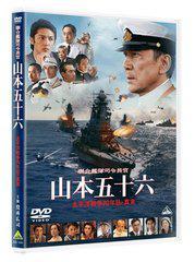 送料無料有/[DVD]/聯合艦隊司令長官 山本五十六 -太平洋戦争70年目の真実- [通常版]/邦画/BCBJ-4260